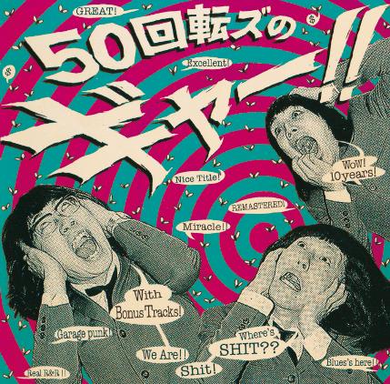 「50回転ズのギャー!! +15」~10th Anniversary Edition~