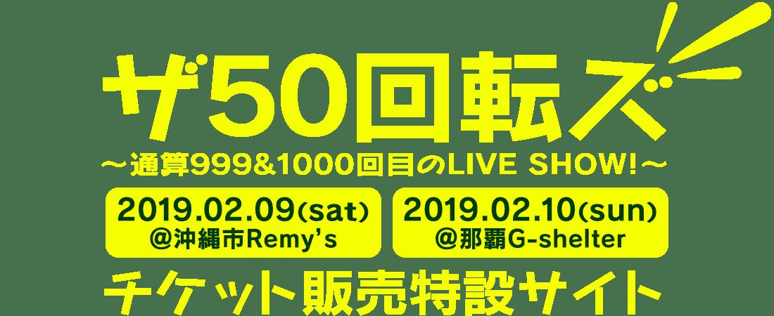 ザ50回転ズ 〜通算999&1000回目のLIVE SHOW!〜